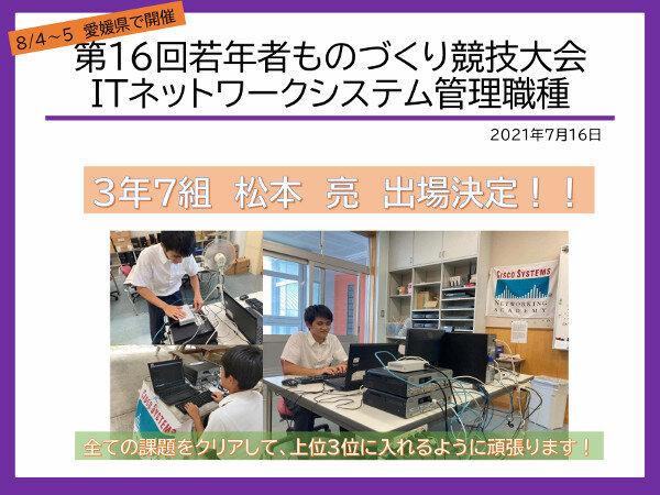 ITシステム科ニュース4号
