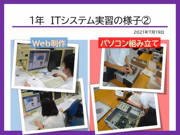 ITシステム科ニュース6号