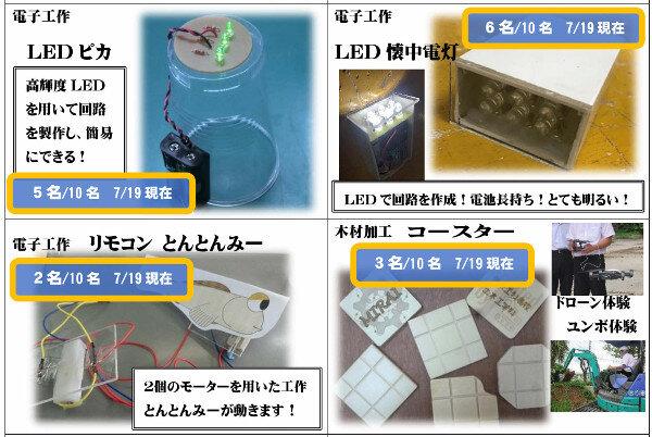 夏休み体験教室募集のお知らせ(再掲)
